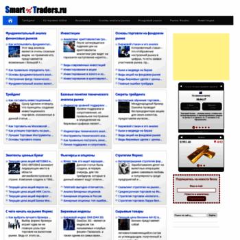 Smart-traders.ru thumbnail