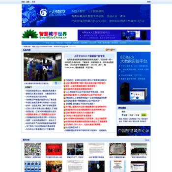 Smartcitychina.cn thumbnail