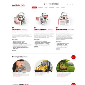 Веб сайт smclick.ru