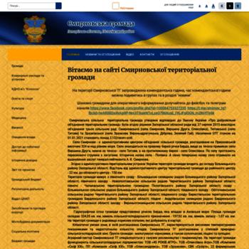 Smirnovska-gromada.gov.ua thumbnail