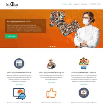 Веб сайт smmnsk.ru