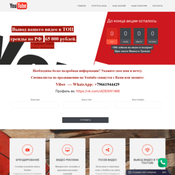 Веб сайт smmyoutube.ru