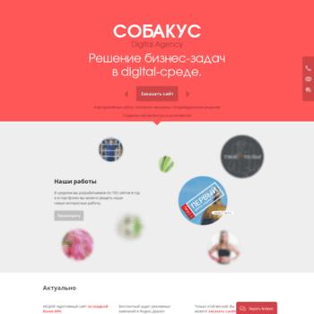 Веб сайт sobakus.ru