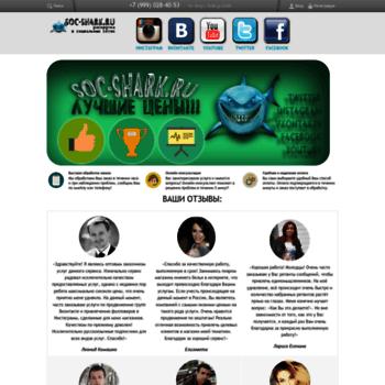 Веб сайт soc-shark.ru