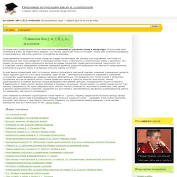 Sochinenie5ballov.ru thumbnail