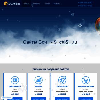 Веб сайт sochiss.ru