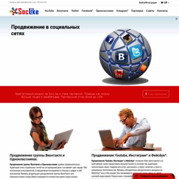Веб сайт soclike.ru