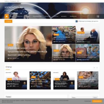 Веб сайт socnovosti.ru