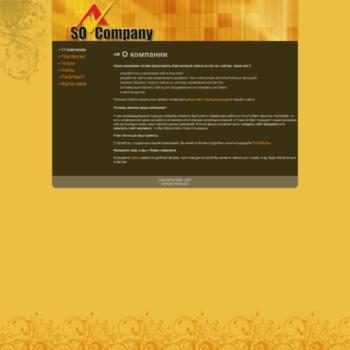 Веб сайт socompany.ru