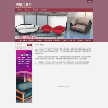 Sofa-repairs.com.tw thumbnail