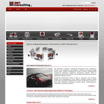 Веб сайт softconsulting.ru