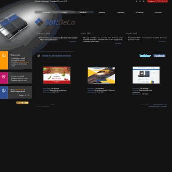 Веб сайт softdeco.com