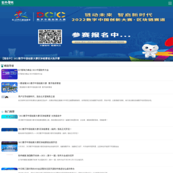 Softic.com.cn thumbnail