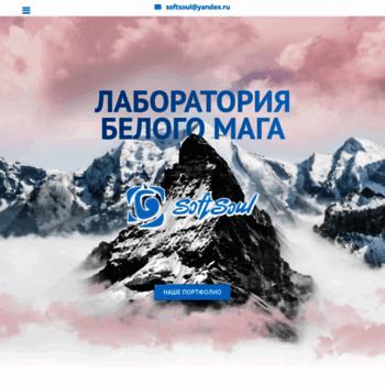 Веб сайт softsoul.ru