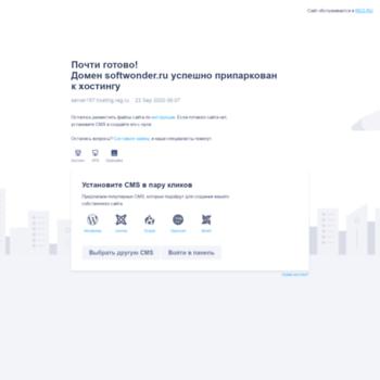 Softwonder.ru thumbnail