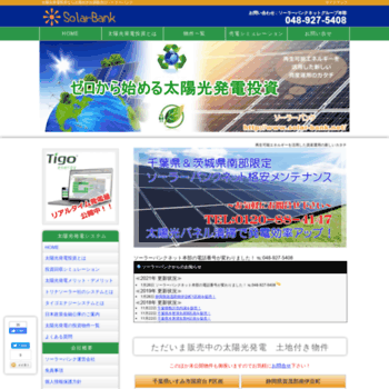 Solar-bank.net thumbnail