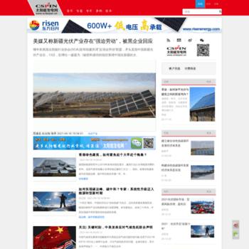 Solarpwr.cn thumbnail