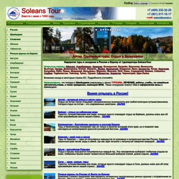 Soleanstour.ru thumbnail