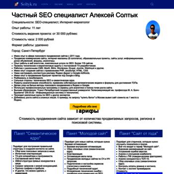 Веб сайт soltyk.ru