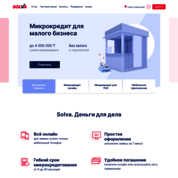 банк солва онлайн заявка