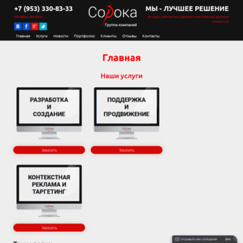 Веб сайт soroka-da.ru