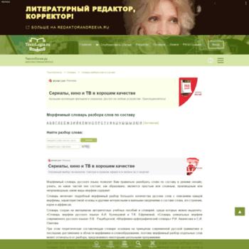 Веб сайт sostav.textologia.ru