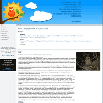 Веб сайт sova.pp.ru