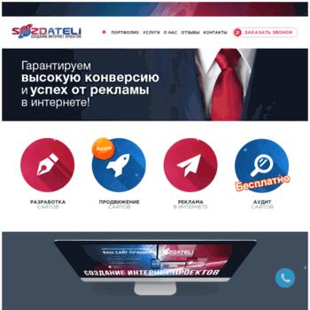 Веб сайт sozdateli.by