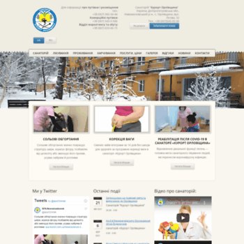 Spa-kurort.com.ua thumbnail