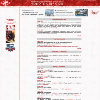Веб сайт spartak.msk.ru
