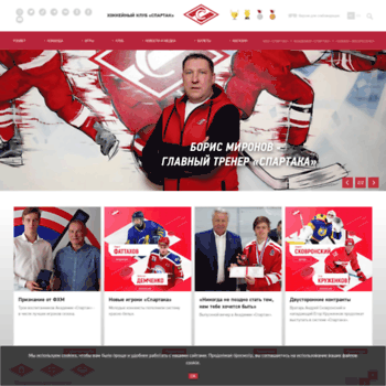 Spartak.ru thumbnail