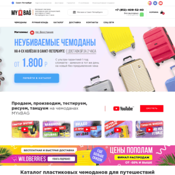220c8c8b91b0 spb.myxbag.ru at WI. Купить пластиковый чемодан в Спб (Санкт ...