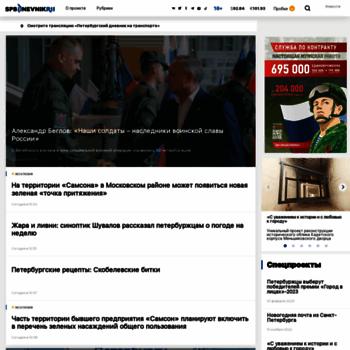 Spbdnevnik.ru thumbnail