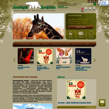 Бесплатный анализ сайта spbzoo.ru