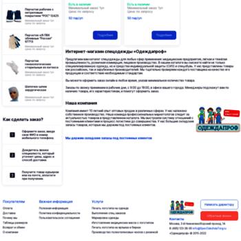 Specodezhdatorg.ru thumbnail