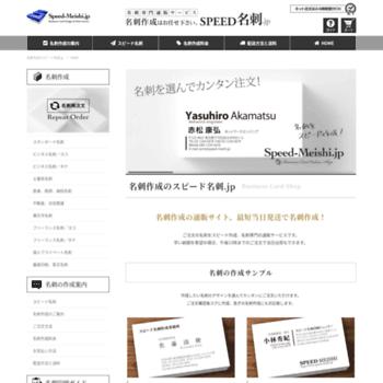 Speed-meishi.jp thumbnail