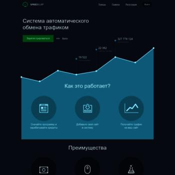 Веб сайт speedsurf.ru
