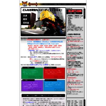 Speedy.co.jp thumbnail