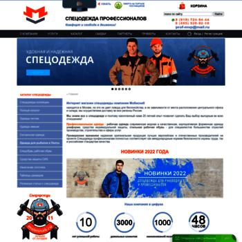 Spets-odezhda.ru thumbnail