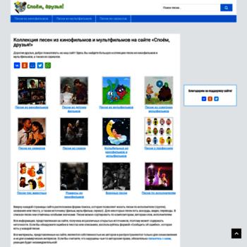 Веб сайт spoemdruzya.ru