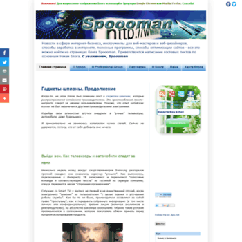 Веб сайт spoooman.blogspot.com
