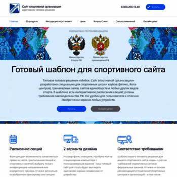 Sportivno.ru thumbnail
