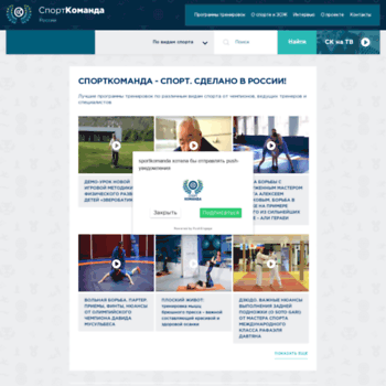 Веб сайт sportkomanda.com