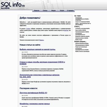 Веб сайт sqlinfo.ru