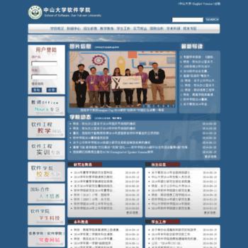 Ss.sysu.edu.cn thumbnail