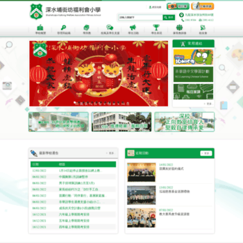 Sspkw.edu.hk thumbnail