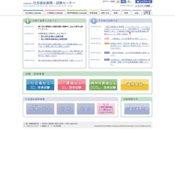 Sssc.or.jp thumbnail