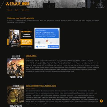 Stalker-books.ru thumbnail