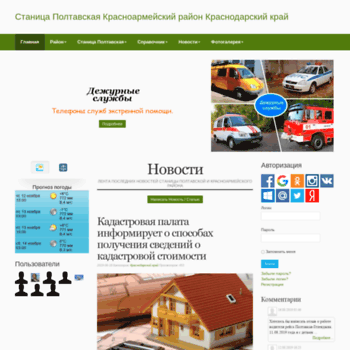 Stanpoltan.ru thumbnail