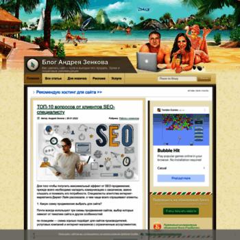 Веб сайт start-luck.ru